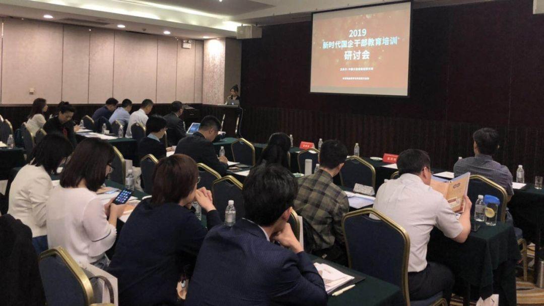 新时代国企干部教育培训研讨会在上海召开