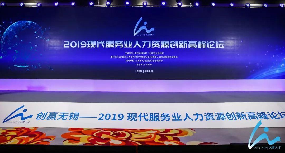 知学云科技受邀出席2019中国(无锡)现代服务业人力资源创新高峰论坛